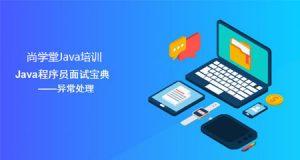 Java开发中异常机制的处理-尚学堂Java培训