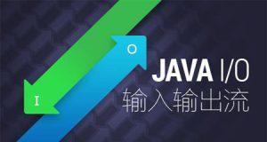 Java开发中关于IO流的相关概念-Java培训